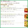 メープルシュガーレシピ(クックパッド)