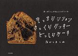 もっちりシフォンさっくりクッキーどっしりケーキ オーガニックなレシピノート