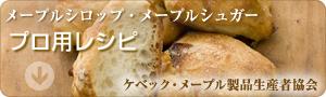 メープルシロップ・メープルシュガー プロ用レシピ